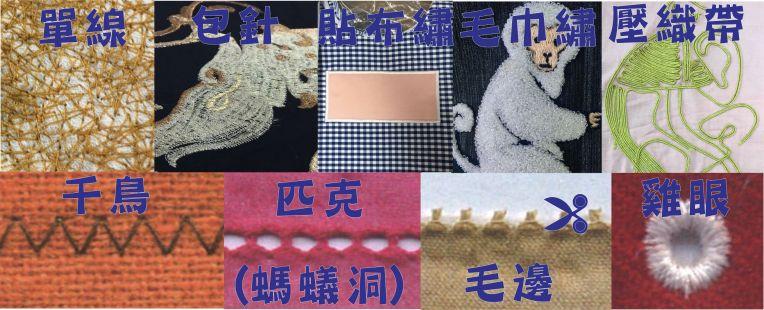 人工車繡繡法